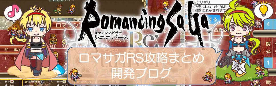 ロマサガRS攻略まとめ 開発ブログ